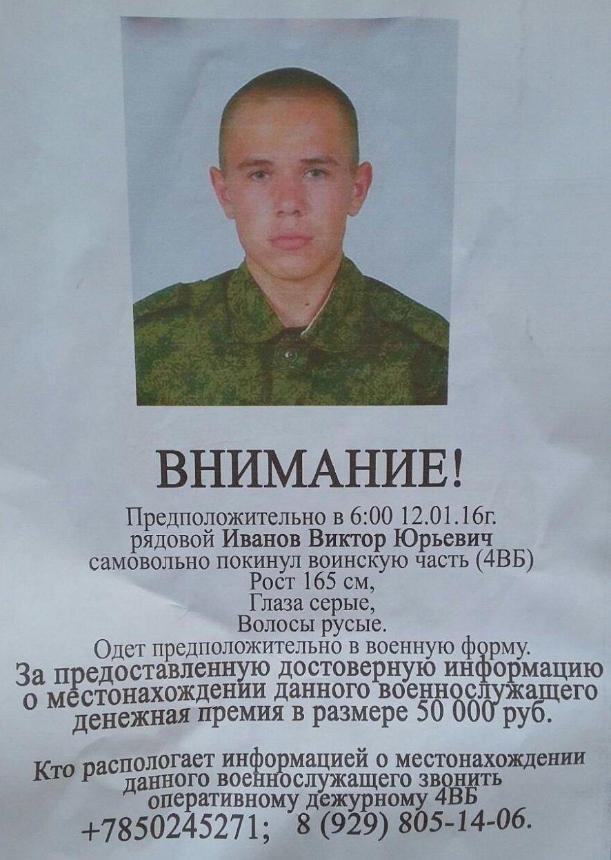 Объявление о розыске солдата в Цхинвале.