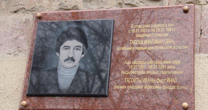 Мемориальная доска на стене дома Инала Тасоева