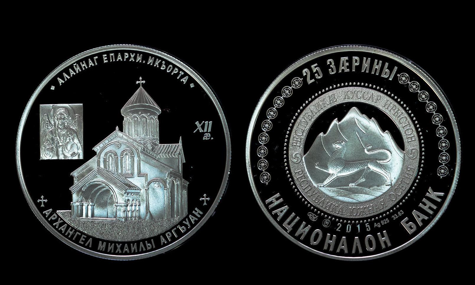 Зарин с изображением церкви Архангела Михаила