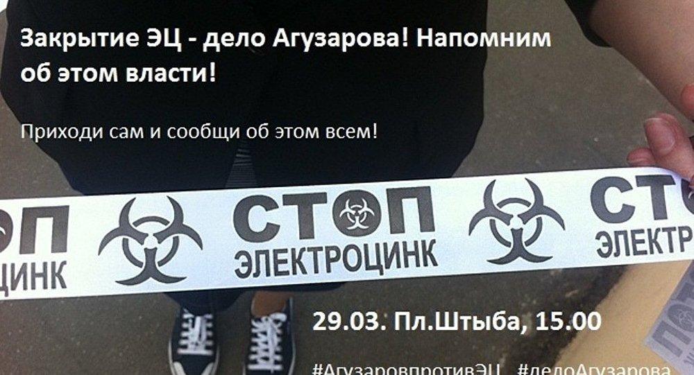 Плакат пикета против Электроцинка