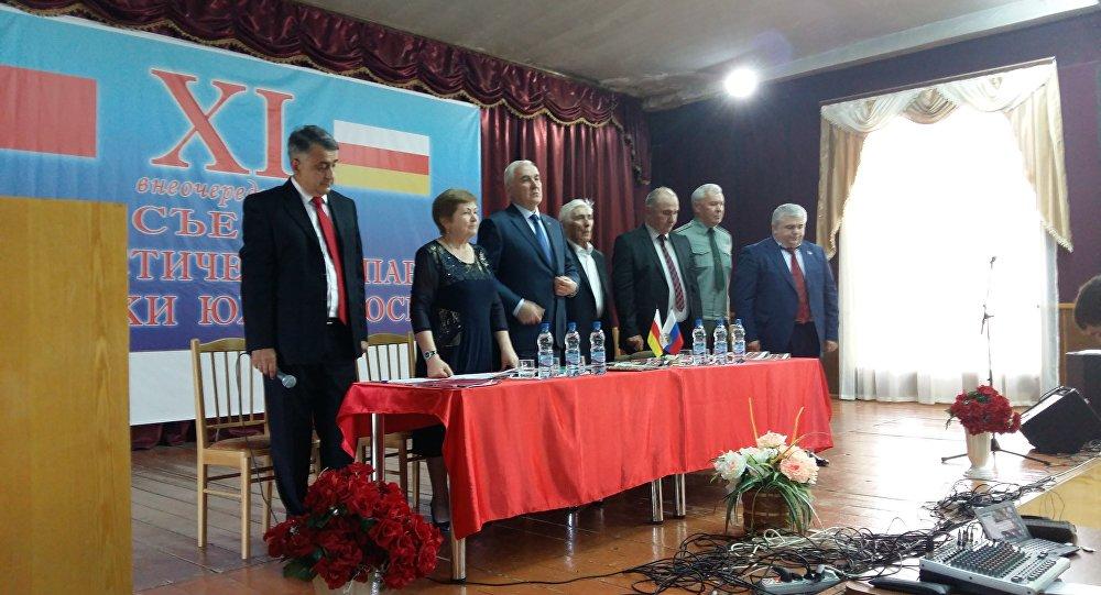Съезд коммунистов РЮО
