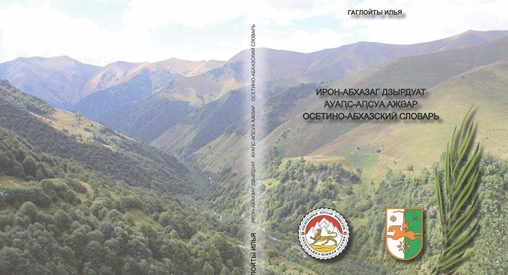 Первый осетино-абхазский словарь