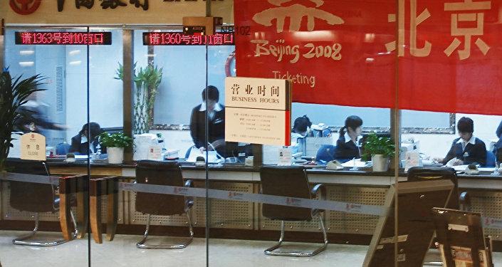 Отделение «Банка Китая»