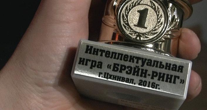 Школьники Южной Осетии соревновались в эрудиции и реакции