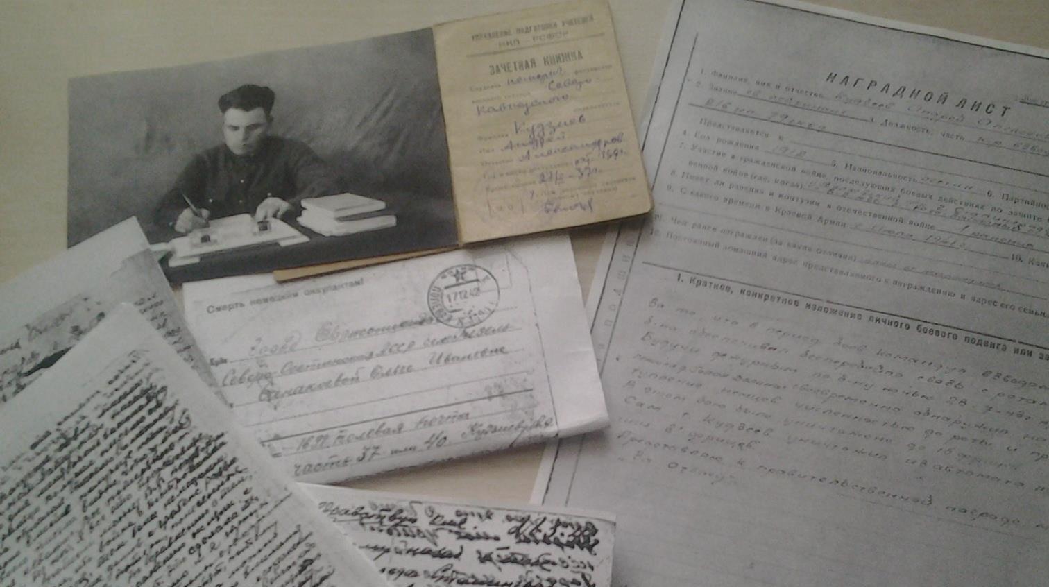 Письма и документы Андрея Кудзиева