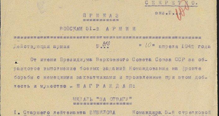 Приказ о награждении Бибилова Сулико