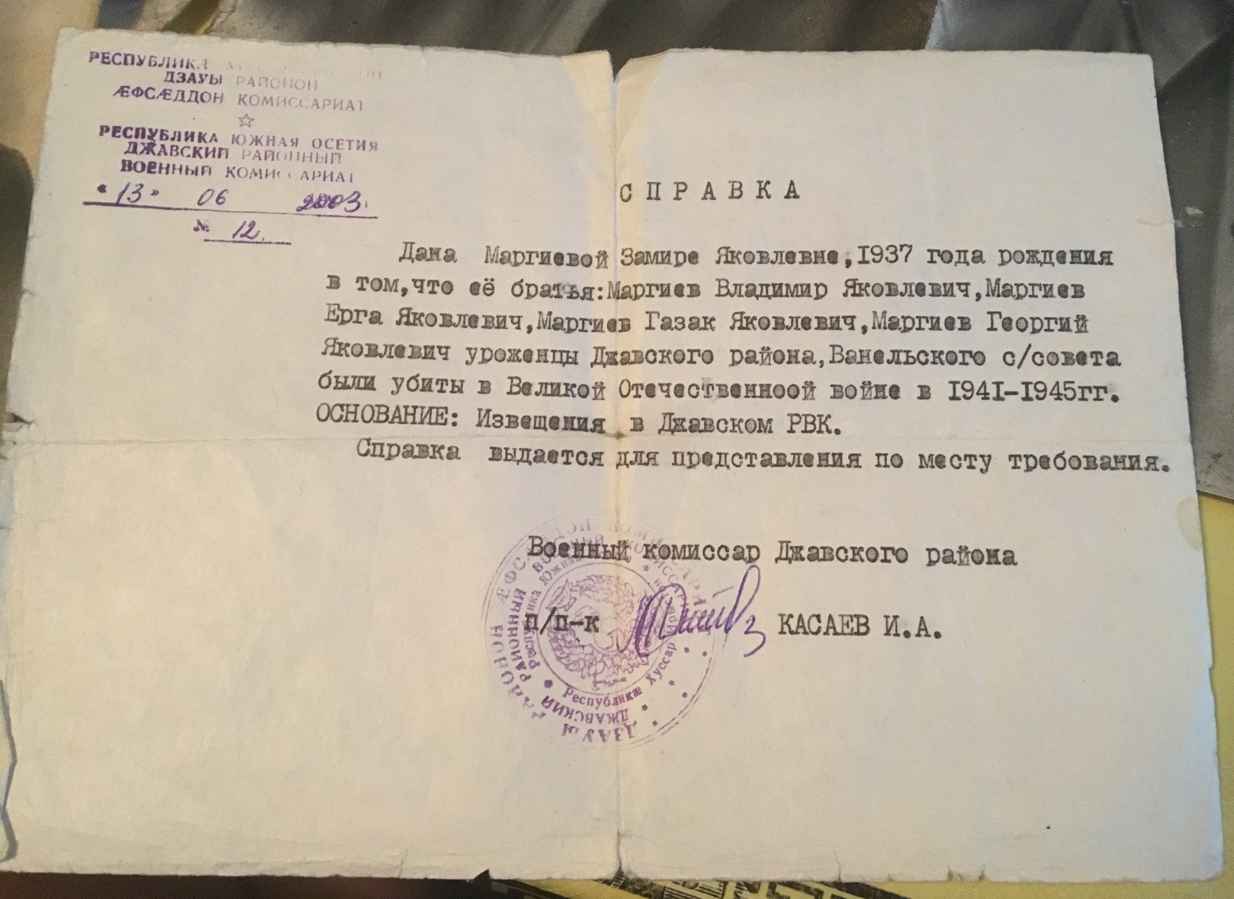Справка, выданная Замире Маргиевой