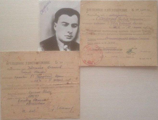 Документы Георгия Санакоева