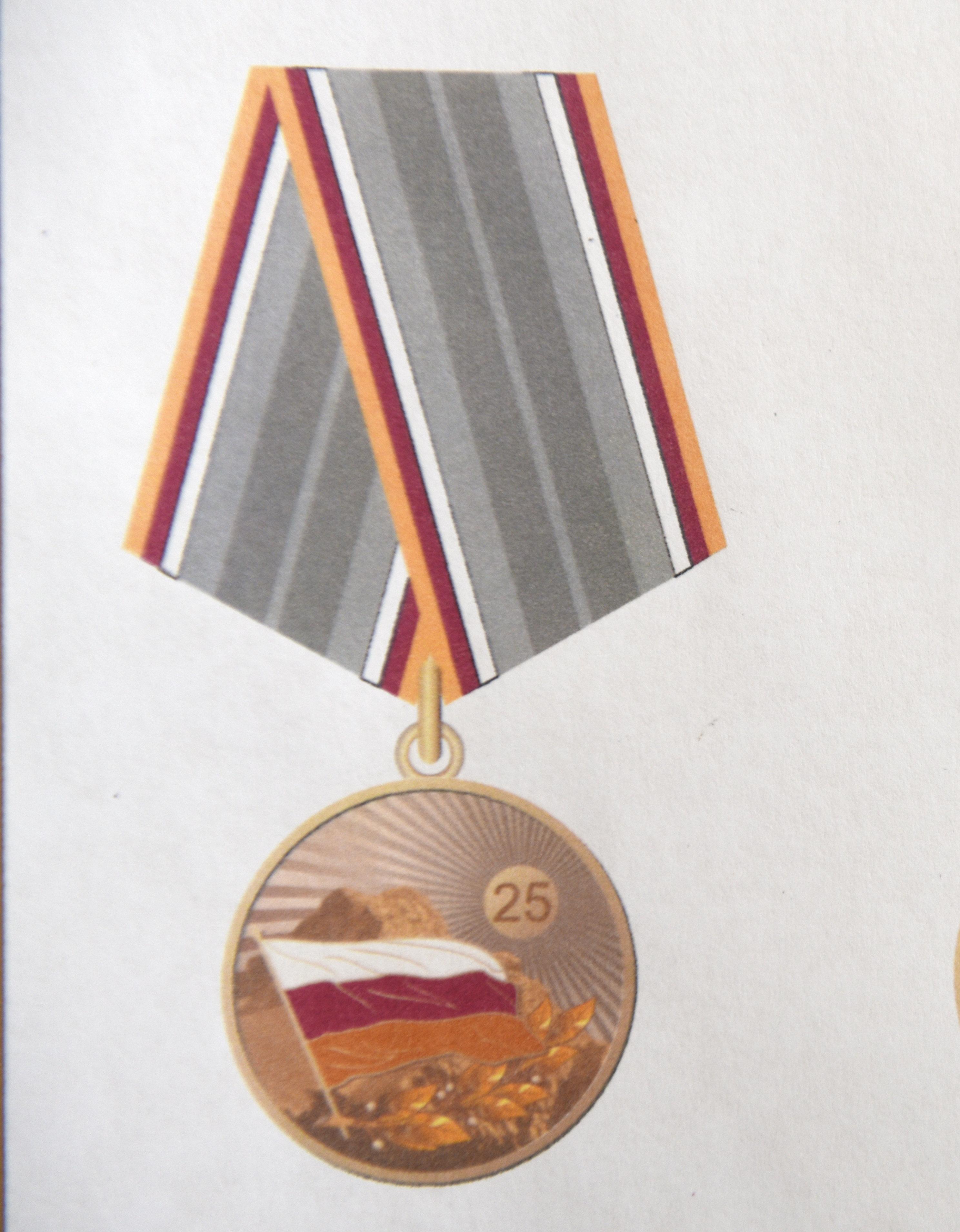 Медаль 25 лет Южной Осетии