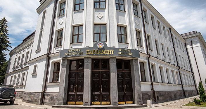 Здание парламента РЮО.