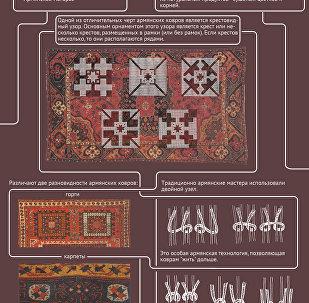 Специфика армянских ковров