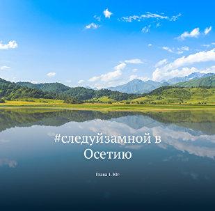 Следуй за мной в Осетию