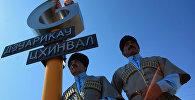 Открытие газопровода Дзуарикау-Цхинвал