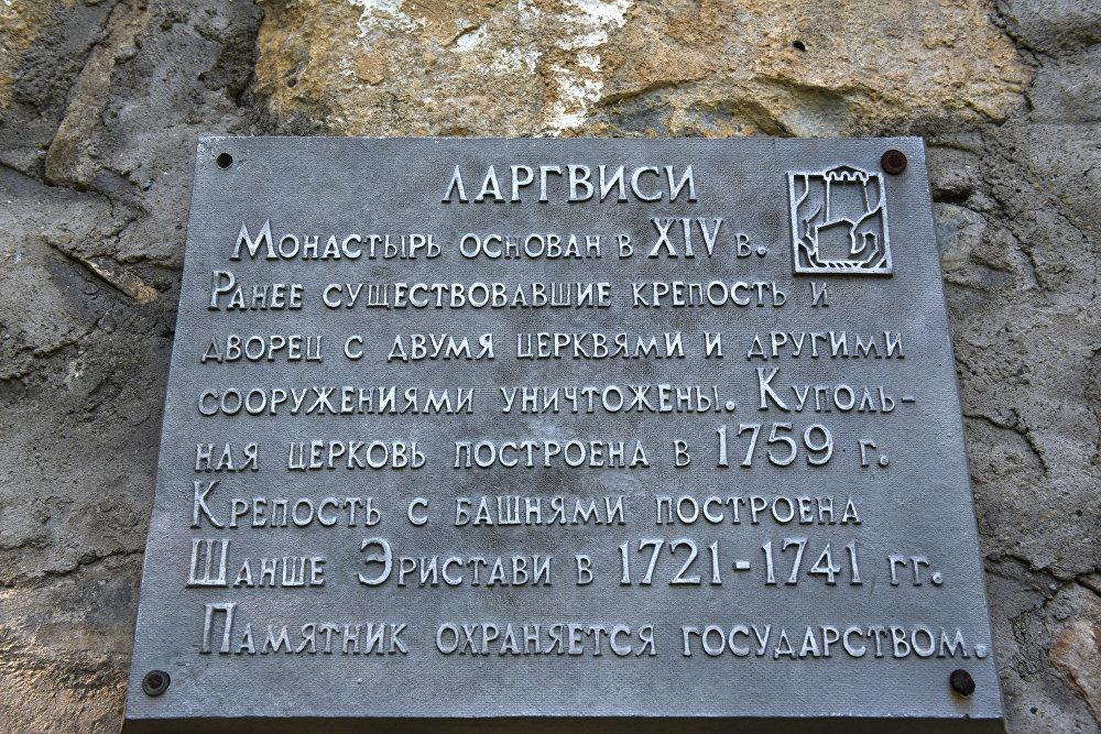 Улӕфт боны маршрут: Цхинвал-Икъорта-Ленингор-Ларгвис-Ахмадж