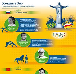 Осетинские спортсмены в Рио