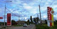 Въезд в Цхинвал