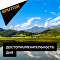 Достопримечательность дня: Кельское озеро