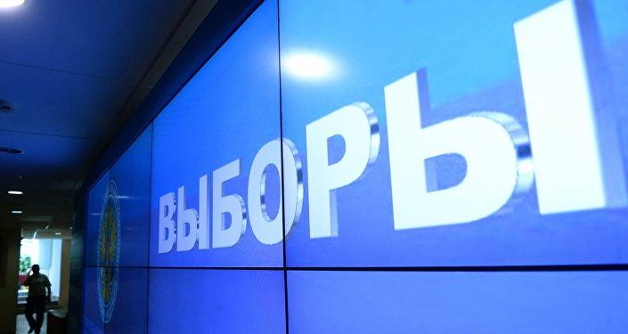 Информационный экран в здании Центральной избирательной комиссии РФ в Москве.