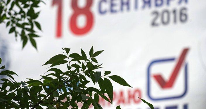 Предвыборная агитация перед выборами в Госдуму РФ седьмого созыва