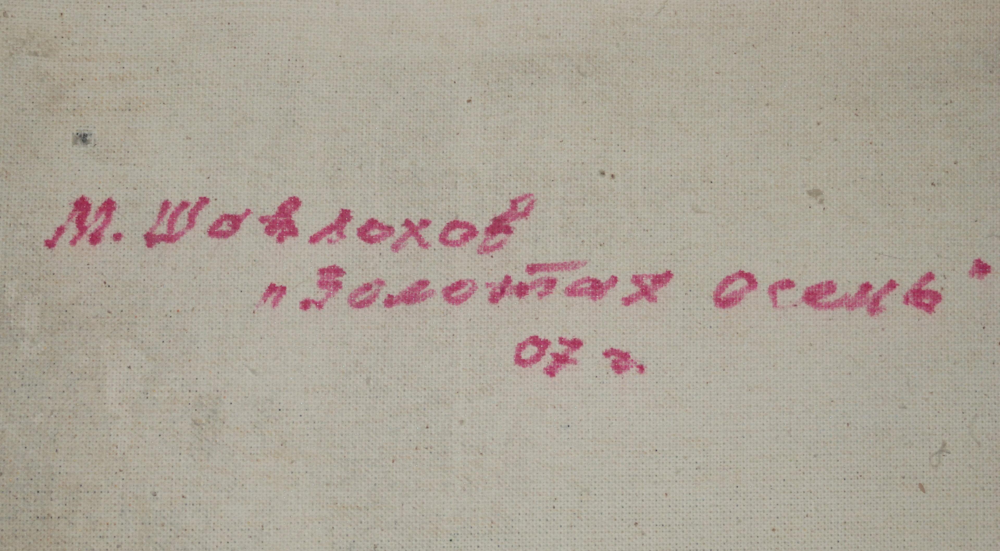 Роспись М. Шавлохова на картине Золотая осень