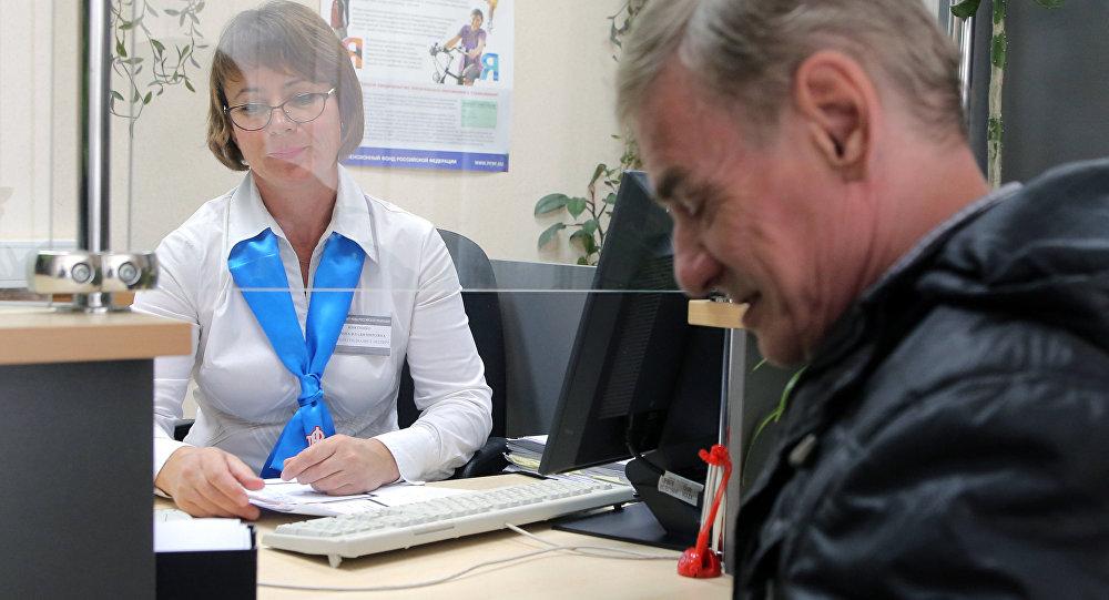 Посетитель в Главном Управлении Пенсионного фонда
