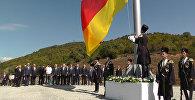 Торжественная церемония поднятия национального флага