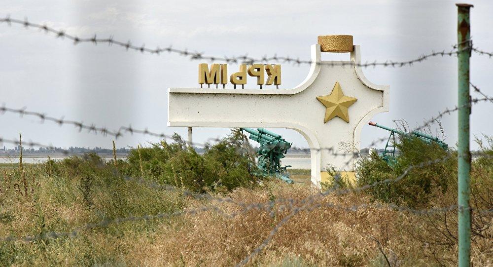 Автомобильный пункт пропуска Джанкой на российско-украинской границе