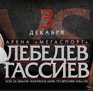Афиша поединка Лебедев VS Гассиев