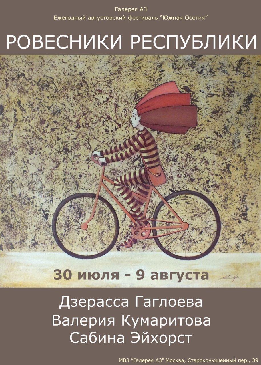 Афиша выставки Ровесники республики