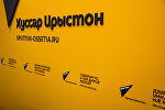 Спутник Южная Осетия