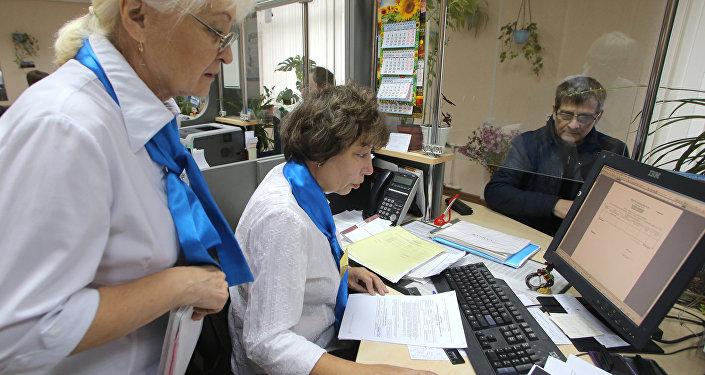 Главное Управление Пенсионного фонда РФ № 8 г. Москвы и Московской области