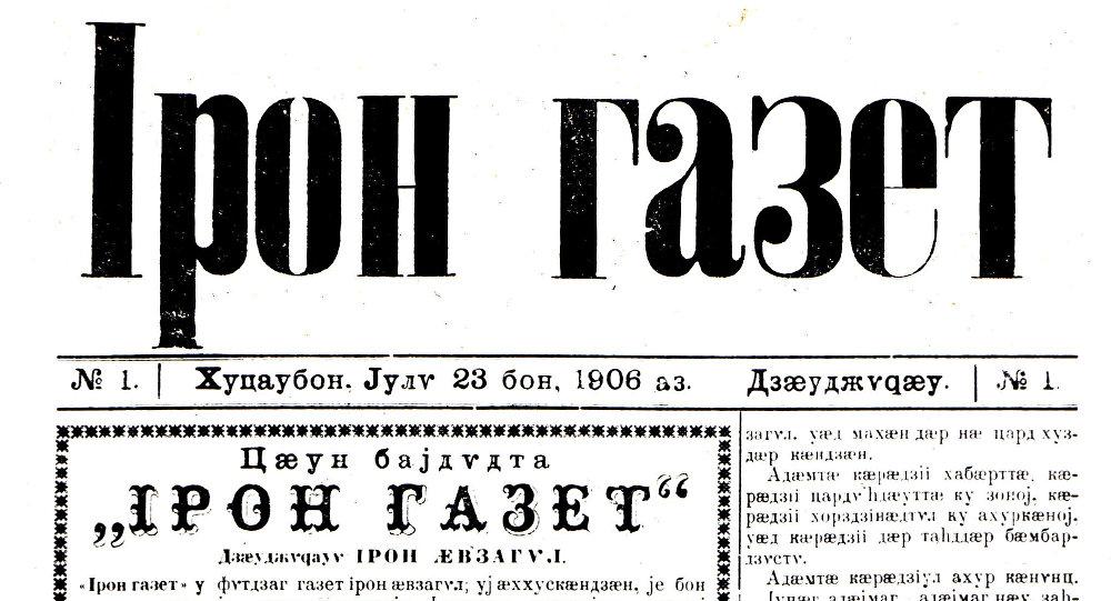 Первая осетинская газета Ирон газет