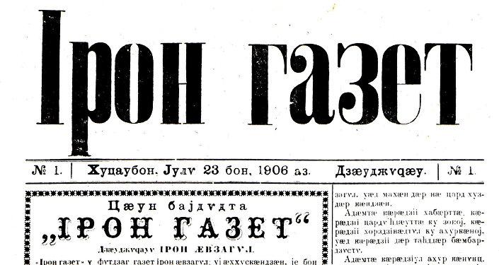 Ирон газет