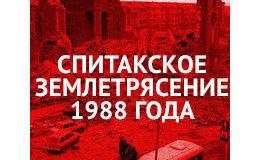 Спитакское землятресение 1988 года