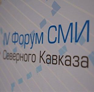 4 Форум СМИ Северного Кавказа