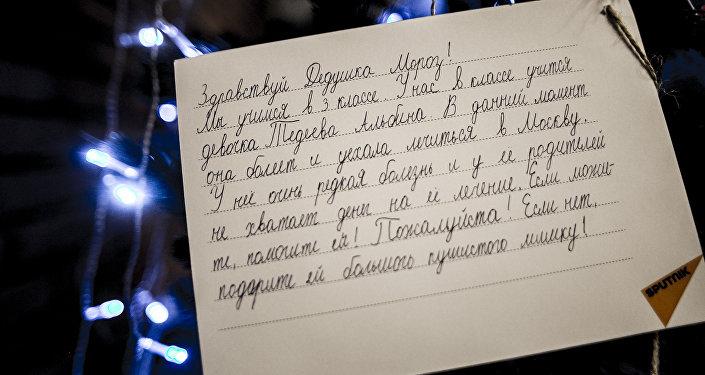 Письмо воспитанницы Дзауской школы интернат