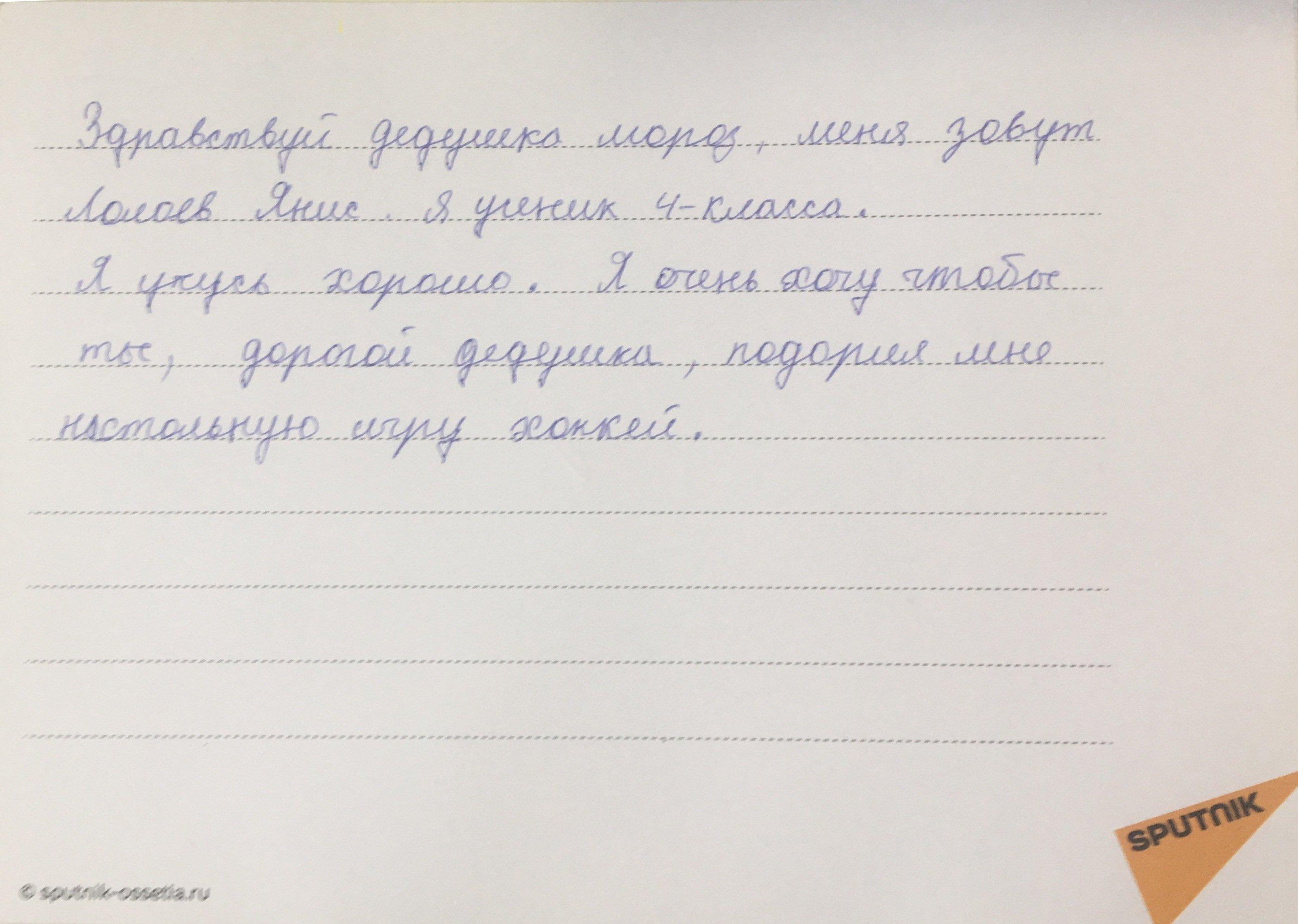 Открытка, подписанная одним из воспитанников школы-интерната