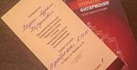 Пригласительный на открытие госфилармонии во Владикавказе