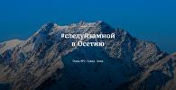 #следуйзамной в Осетию