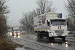 В Донбасс прибыла колонна МЧС России с гуманитарной помощью