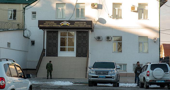 Министерство внутренних дел РЮО