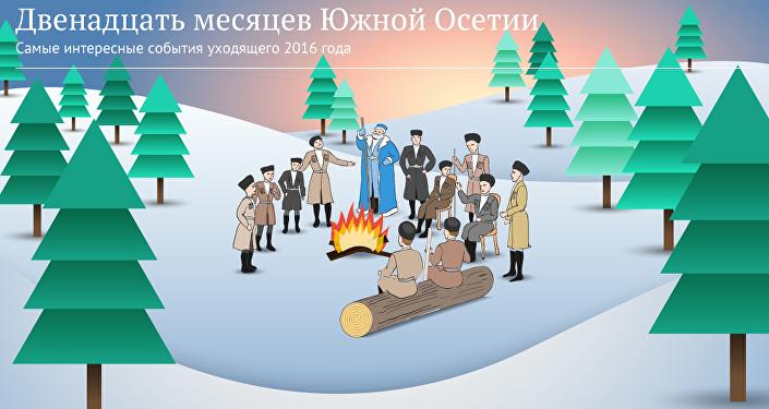 Двенадцать месяцев Южной Осетии