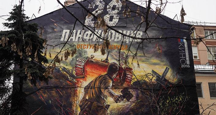 Торжественное открытие граффити с изображением 28 панфиловцев состоялось в Москве