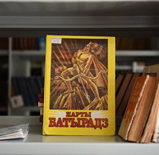 Анахарсисы номыл библиотекæ