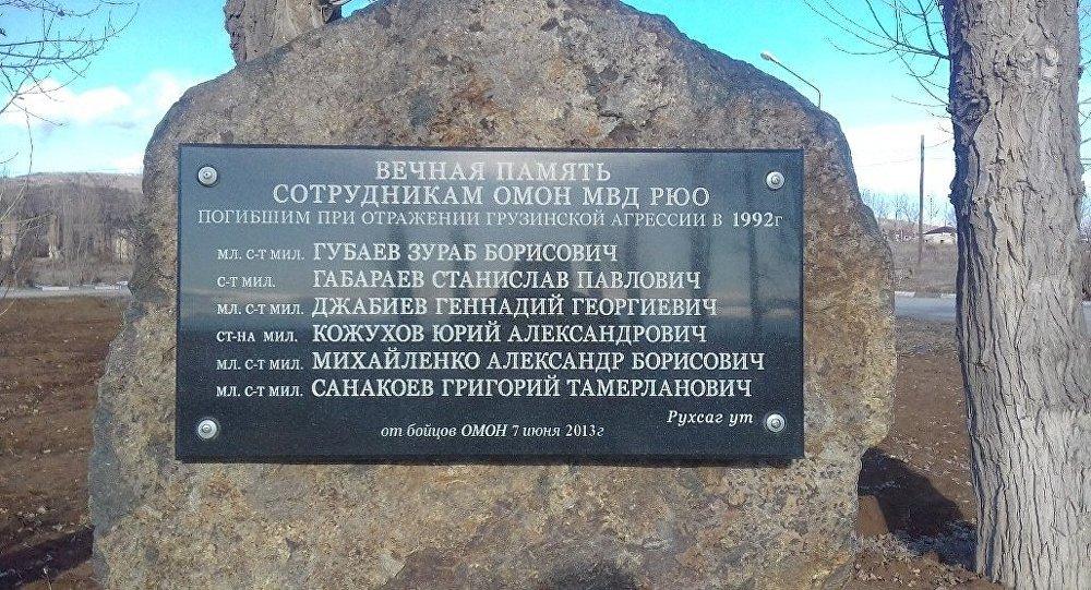 памятник защитникам ТЭК