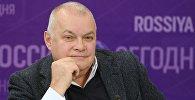 Генеральный директор МИА Россия сегодня Дмитрий Киселев