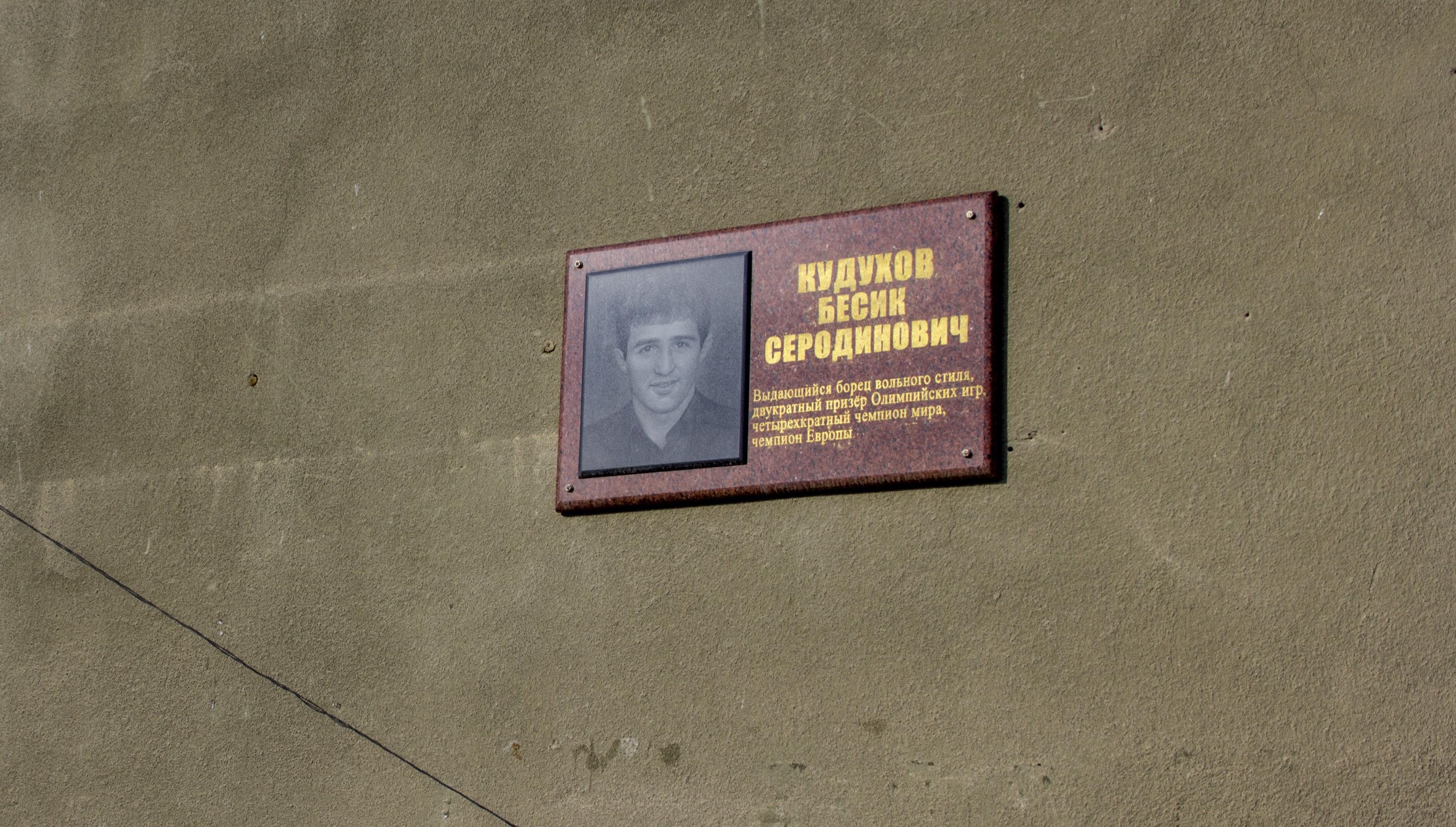 Мемориальная доска олимпийскому чемпиону Бесику Кудухову