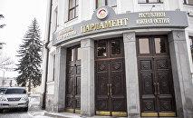 Парламент Южная Осетия