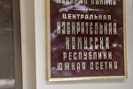 ЦИК Южная Осетия Цхинвал