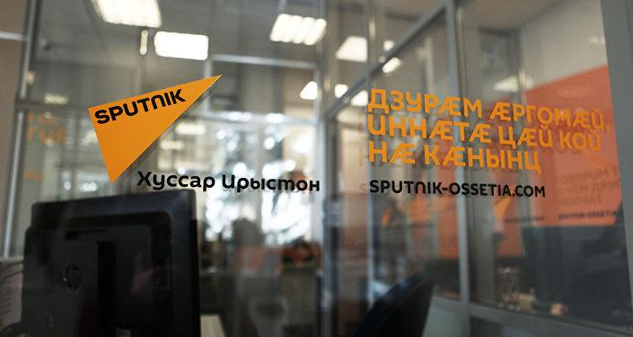 Офис Sputnik Южная Осетия